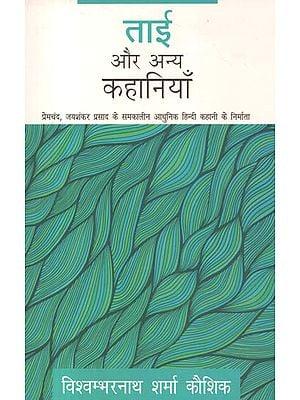 ताई और अन्य कहानियाँ: Contemporary Hindi Stories
