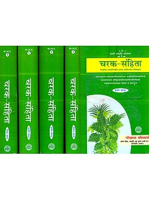 चरक-संहिता – Caraka- Samhita by The Great Sage Bhagavata Agnivesa Thoroughly revised by Maharishi Caraka and Drdhavala (Set of 5 Volumes)