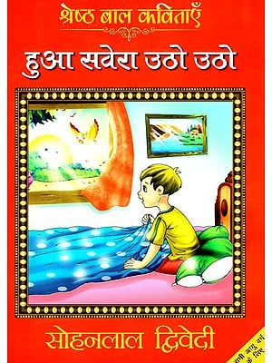 हुआ सवेरा उठो उठो: Hua Savera Utho Utho (Best Children Poems)