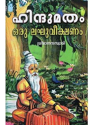 Hindumatam Oru Laghuveekshanam (Malayalam)