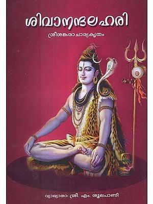 Shivananda Lahari (Malayalam)