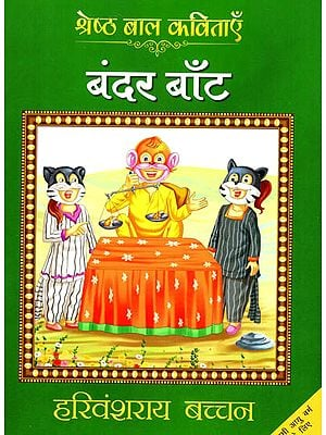 बंदर बाँट: Bandar Baant (Best Children Poems)
