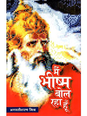 मैं भीष्म बोल रहा हूँ: An Intesresting Novel on Life of Bhishma Pitamaha