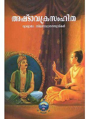 Ashtavakra Samhita (Malayalam)