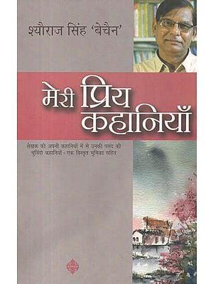 मेरी प्रिय कहानियाँ: My Favorite Stories by Sheoraj Singh Bechain