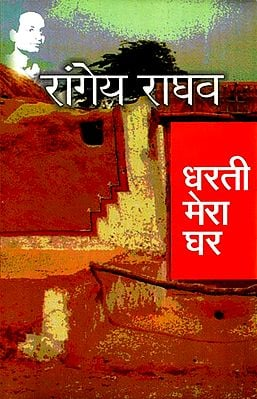 धरती मेरा घर: Dharti Mera Ghar (A Novel by Rangey Raghav)