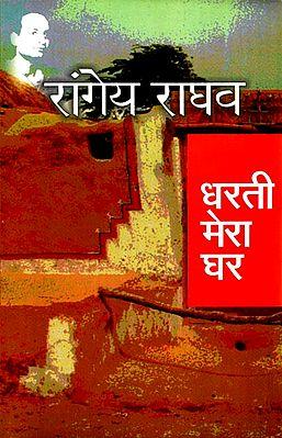 धरती मेरा घर: Dharti Mera Ghar (A Novel by Rangey Raghav)