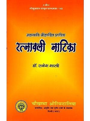 रत्नावली नाटिका: Ratnavali Natika
