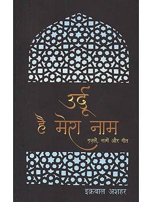 उर्दू है मेरा नाम: Urdu Gazals and Songs by Iqbal Ashar
