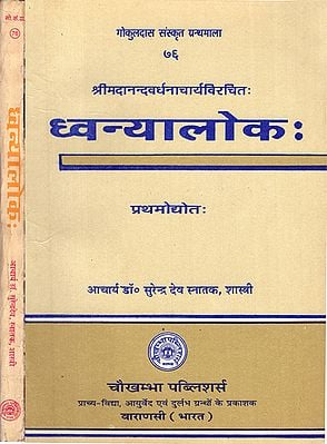 ध्वन्यालोक - Dhvanyaloka of Ananda Vardhan Acarya with The 'Locana Sanskrit Commentary of Shri Abhinav Gupta and The 'Asubodhini' Hindi Translation and Explanation of both the Texts(Set of 2 Volumes)