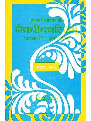 नैषधीयचरितम् - Naishdhiya Charitam