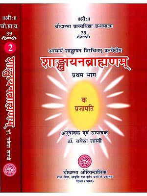 शाङ्खायनब्राह्मणम्: Shankhayan Brahmanam (Set of 2 Volumes)