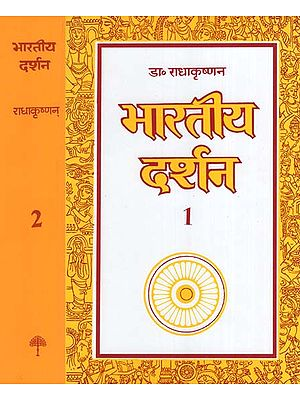भारतीय दर्शन :  Indian Philosophy (Set of 2 Volumes)