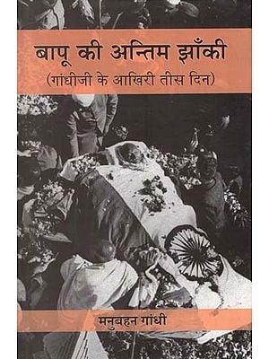बापू की अन्तिम झाँकी : Bapu's Last Tableau (Gandhi Ji's Last 30 days)