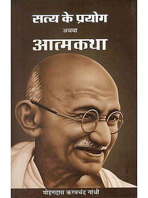 सत्य के प्रयोग अथवा आत्मकथा : Uses of Truth (Autobiography of M.K. Gandhi)