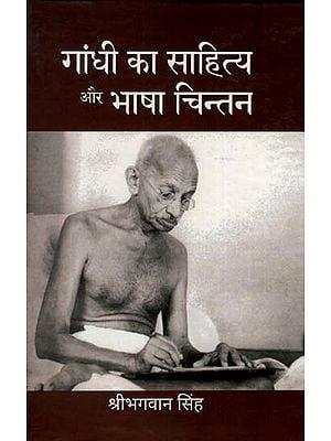 गांधी का साहित्य और भाषा चिन्तन : Gandhi's Literature and Language Thinking