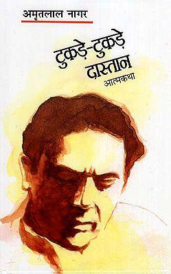 टुकड़े-टुकड़े दास्तान : Tukde Tukde Dastaan (Autobiography of Amritlal Nagar)