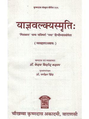 याज्ञवल्क्यस्मृति: - Yajnavalkya Smriti