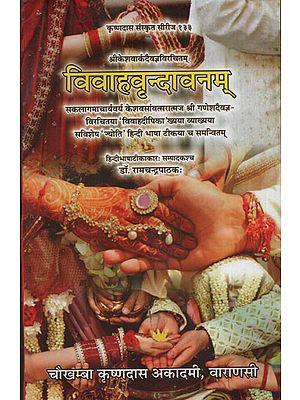 विवाहवृन्दावनम् - Vivah Vrindavanam
