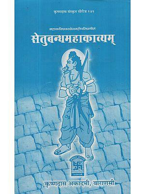 सेतुबन्धमहाकाव्यम् - Setubandha Mahakavyam