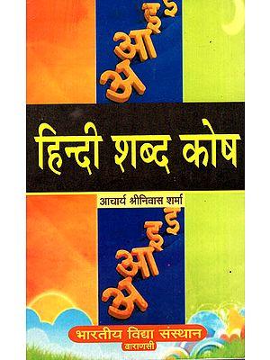 हिंदी शब्द कोष - Hindi Dictionary