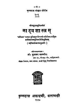 नाट्यशस्त्रम् - Natyashastram (An Old and Rare Book)