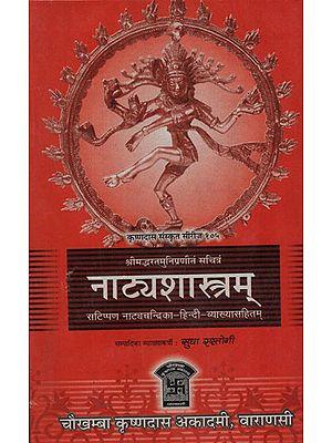 नाट्यशस्त्रम् - Natyashastram