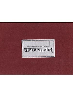 हायनरत्नम् - Haaya Naratnam (Photostat)