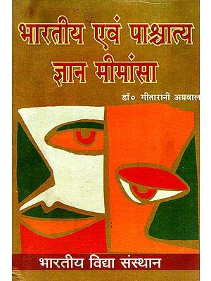 भारतीय एवं पाश्चात्य ज्ञान मीमांसा- Indian and Western Epistemology