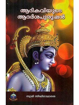 Adikaviyute Adarsha Purush (Malayalam)