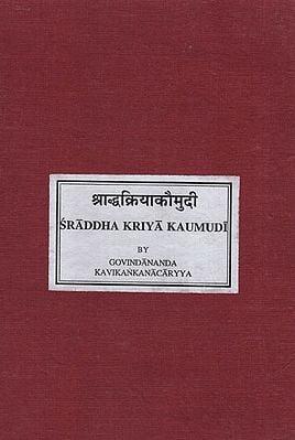 श्राद्धक्रियाकौमुदी - Sraddha Kriya Kaumudi (Photostat)