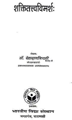 शक्तितत्त्वविमर्श: - Shakti Tattva Vimarsh