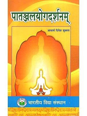 पातञ्जलयोगदर्शनम्- Patanjali Yoga Darshana