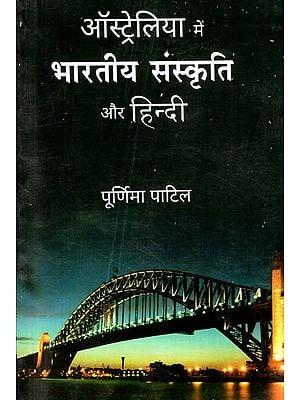 ऑस्ट्रेलिया में भारतीय संस्कृति और हिंदी: Indian Culture and Hindi in Australia