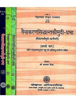 वैयाकरणसिद्धान्तकौमुदी- प्रभा: Vyakaran Siddhanta Kaumudi- Prashnottari (Set of 4 Volumes)