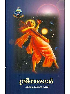 Shri Narada (Malayalam)