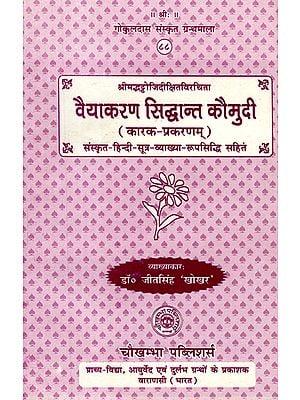 वैयाकरण सिद्धान्त कौमुदी - Vaiyakarana Siddhanta Kaumudi of Sri Bhattoji Diksita (Karaka-Prakaranam) with Sanskrit-Hindi Commentary