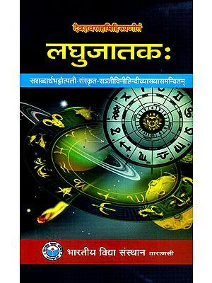 लघुजातकम् - LaghuJatakam of Varahamihiracharya with Sanskrit Commentary of Bhattotpali and Sanjeevani Hindi Translation
