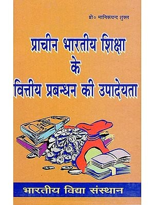 प्राचीन भारतीय शिक्षा के वित्तीय प्रबंधन की उपादेयता - The Utility of Financial Management of Ancient Indian Education
