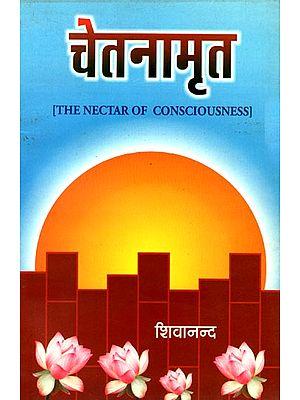 चेतनामृत: The Nectar of Consciousness