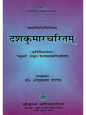 दशकुमारचरितम् -Dasa Kumara Charitam (Purva Pithika only) of Dandi 'Vasumati' Sanskrit-Hindi Commentary