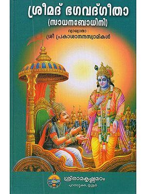 Srimad Bhagavad Gita With the Commentary 'Sadhanabodhini' in Malayalam