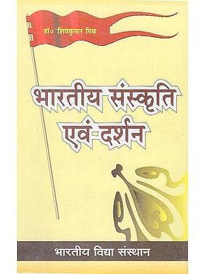 भारतीय संस्कृति एवं दर्शन - Indian Culture and Philosophy