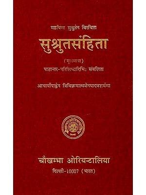 सुश्रुतसंहिता: Susruta Samhita of Susruta