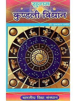 कुण्डली विधान - Kundali Vidhan