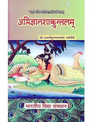 अभिज्ञानशाकुंतलम् - Abhijnan Shakuntalam