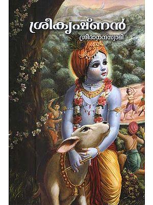 Shri Krishnan (Malayalam)