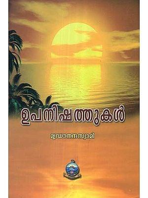 Upanishathukal (Malayalam)