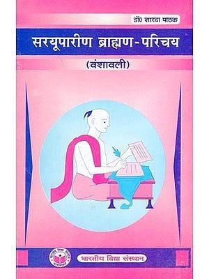 सरयूपारीण ब्राह्मण-परिचय - Introduction to Saryuparin Brahmin