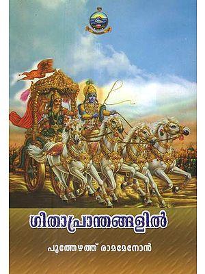 Gitaprantangalil (Malayalam)
